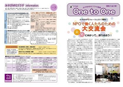 (blog)One to One1月号.jpg