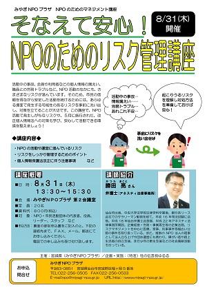 [ブログ用]リスクマネジメント講座チラシ(表).jpg