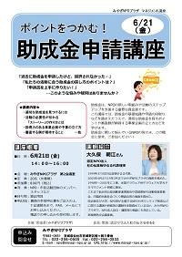 「ポイントをつかむ!助成金申請講座」 チラシ(表)【確定版】縮小.jpg