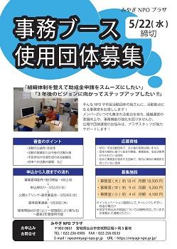【丹野作成】事務室ショップチラシ(青)ブログ用.jpg