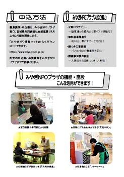 【丹野作成】事務室ショップ裏ブログ用.jpg
