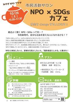 【丹野作成】19.10.26Nカフェチラシ(カラー)須永さん入り_01.jpg
