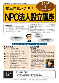 【縮小】NPO法人設立講座チラシ(カラー).jpg