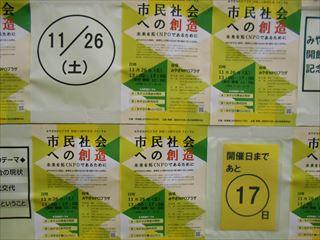 あと17日_R.JPG
