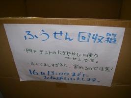 ふうせん回収箱.JPG