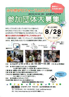 みやぎNPOフォーラム2015参加団体募集 - コピー.png