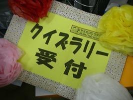 クイズラリー受付.JPG