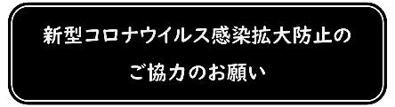 コロナ拡大防止の協力のお願い.jpg
