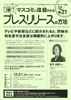 プレスリリース講座.jpg