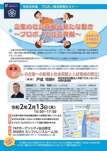 プロボノ普及啓発セミナー広報用チラシ_page-0001①.jpg