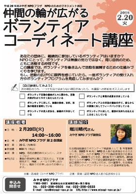 ボランティアコーディネート講座.jpg