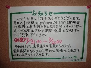 レストランお休み.jpg