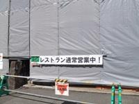 レストラン営業中.jpg