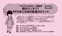 会計監査広報用画像.jpg