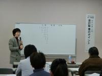 会計監査講座 ブログ2.jpg
