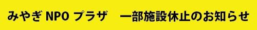 使用休止のお知らせ.jpg