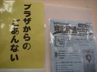 出前講座in大崎.JPG
