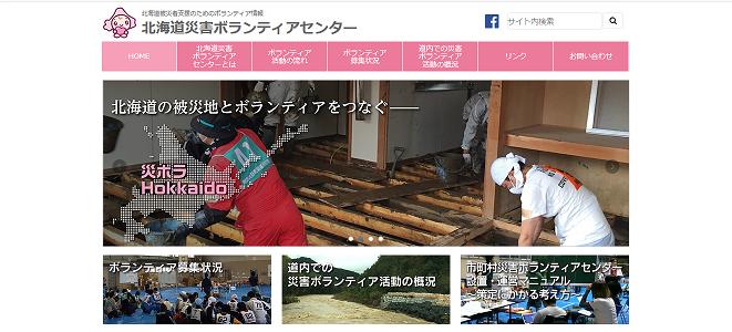 北海道災害VC.png