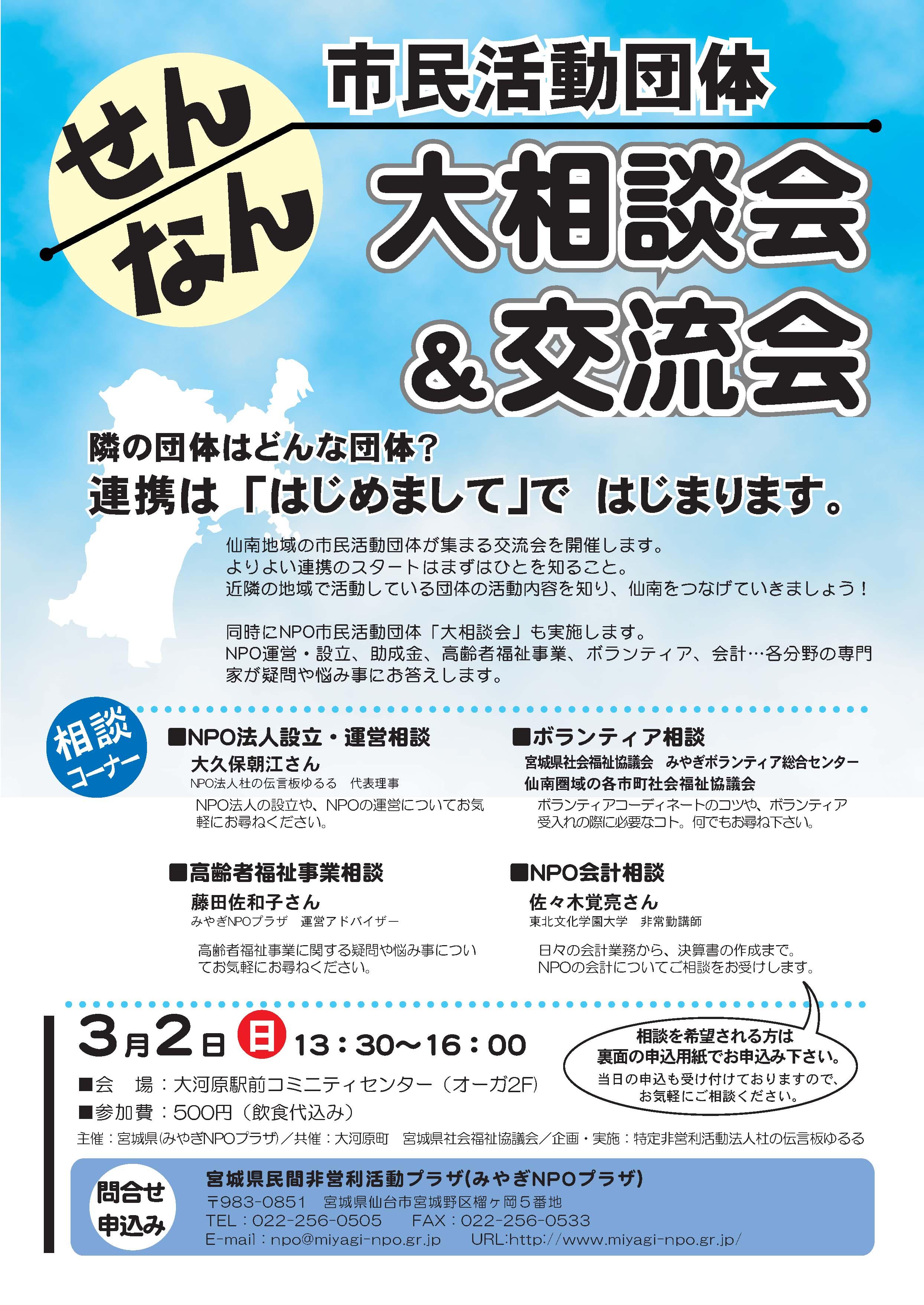 地域連携:仙南チラシ(COJP).jpg