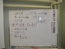 実践塾2.JPG