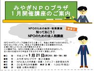 法人税講座(ブログ用).png