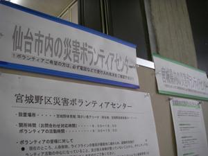 災ボラ情報.JPG