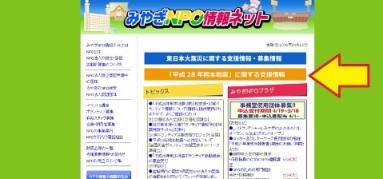 熊本地震支援情報バナー!!.jpg