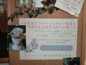 被災地でフラワーセラピー教室を!.JPG