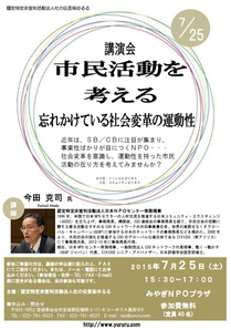 講演会ちらし-thumb-210x298-684.jpg