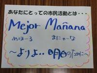1月ぱるけ谷津さんblog.jpg