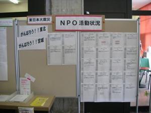 NPO活動状況掲示版.JPG
