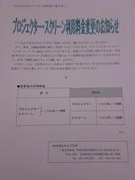 001.JPGブログ.jpg