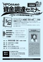 0322資金調達セミナー!.jpg