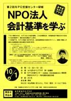 1001NPO法人会計基準を学ぶ.jpg