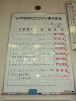 11.05.28 会議室がいっぱい.JPG