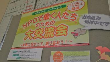 11.11.05 大交流会掲示板.jpg