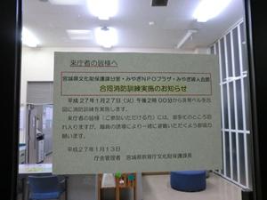 15.01.27 消防訓練②.jpg