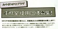 150724入居団体募集ブログ.jpg