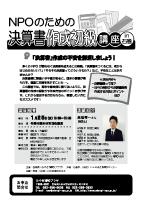 17.01.25 決算書作成初級講座.png