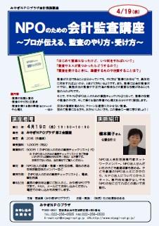 17.04.19 会計監査講座チラシ画像.png