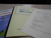 17.04.19 会計監査講座テキスト写真.jpg