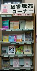 17.07.12 図書委託販売コーナー②.png