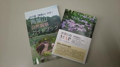 17.08.03 青葉山の緑を守る会ガイドブック.jpg