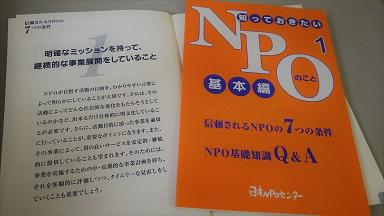 17.08.13 「知っておきたいNPOのこと」.jpg
