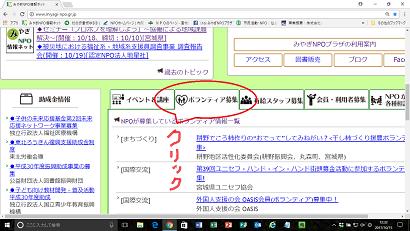 17.10.15 ボランティア募集コーナー①.png