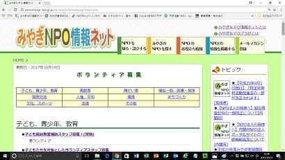 17.10.15 ボランティア募集コーナー②.jpg