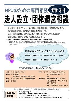 17.10.18 設立運営相談2.jpg