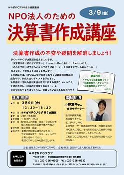 18.03.09 NPO法人のための決算書作成講座チラシ(表)カラー版(10%).jpg