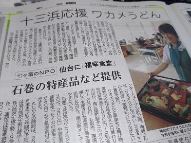 18.05.02 河北夕刊「福幸食堂」.jpg