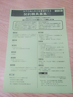 18.05.06 スタッフ募集.jpg